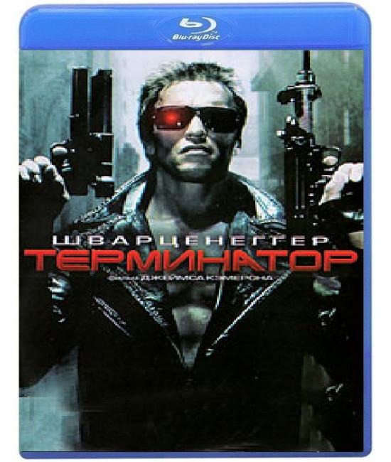 Терминатор [Blu-ray]