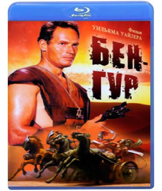 Бен-Гур (2 дисковое издание) [2 Blu-ray]