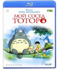 Мой сосед Тоторо [Blu-ray]