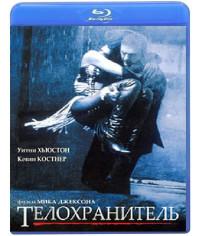 Телохранитель [Blu-ray]