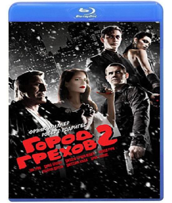 Город грехов 2: Женщина, ради которой стоит убивать [Blu-ray]