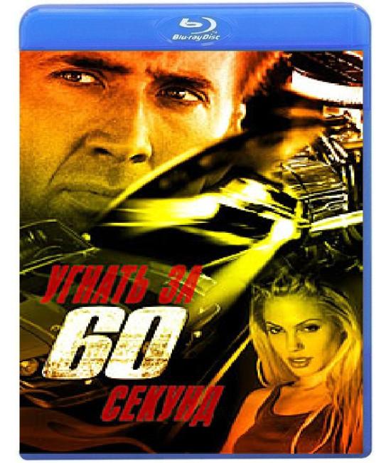 Угнать за 60 секунд [Blu-ray]