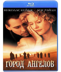 Город ангелов [Blu-ray]