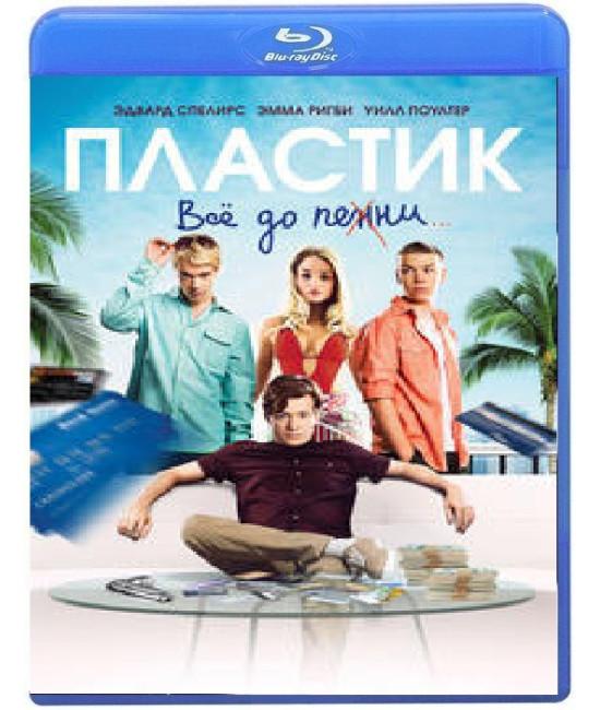 Пластик [Blu-ray]