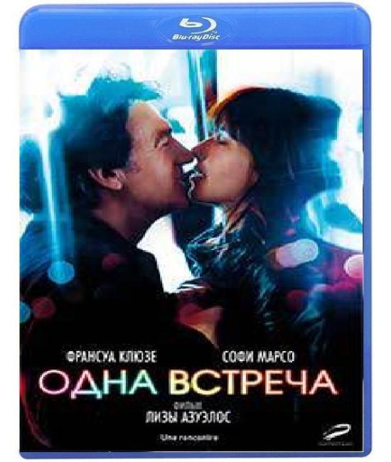 Одна встреча [Blu-ray]