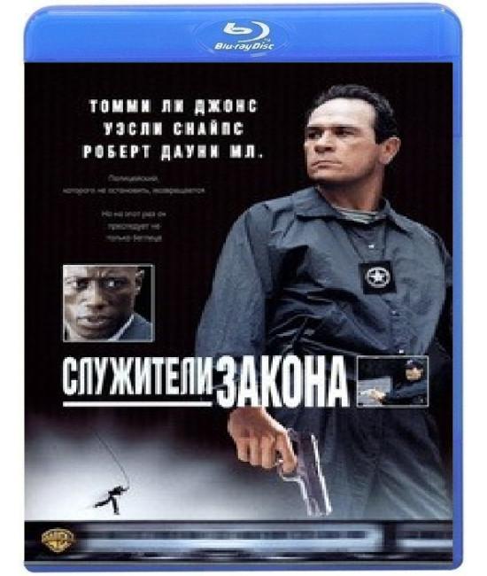 Служители Закона [Blu-Ray]
