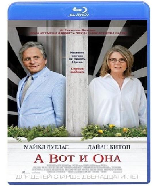 А вот и она [Blu-ray]