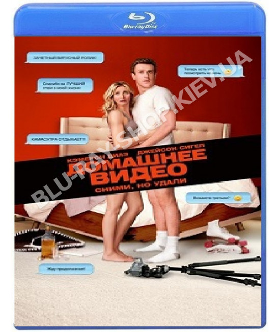 Домашнее видео [Blu-ray]