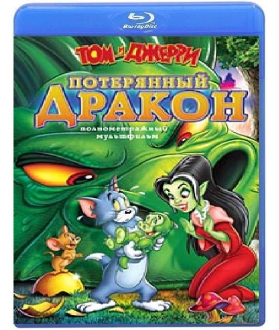 Том и Джерри: Потерянный дракон [Blu-ray]