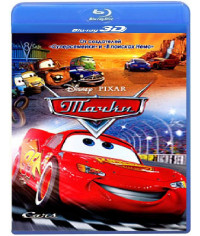 Тачки [3D/2D Blu-ray]