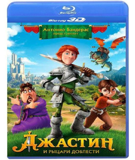 Джастин и рыцари доблести [3D/2D Blu-ray]