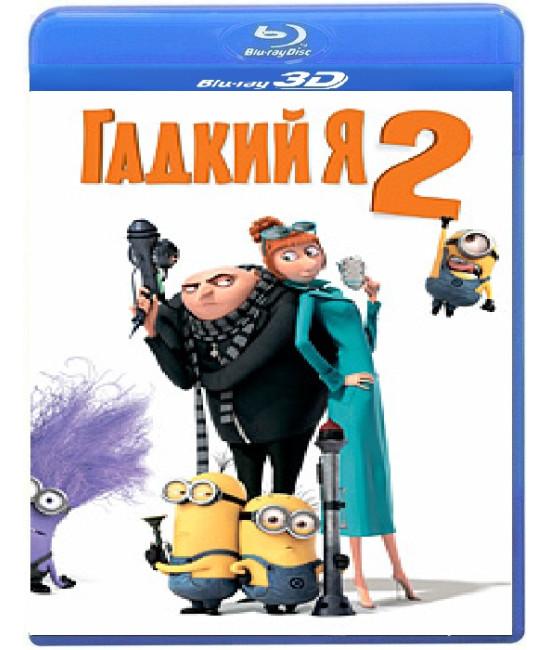 Гадкий я 2 [3D/2D Blu-ray]