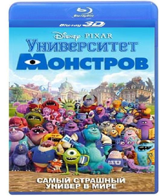 Университет монстров [3D/2D Blu-ray]