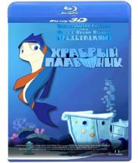Храбрый плавник [3D/2D Blu-ray]