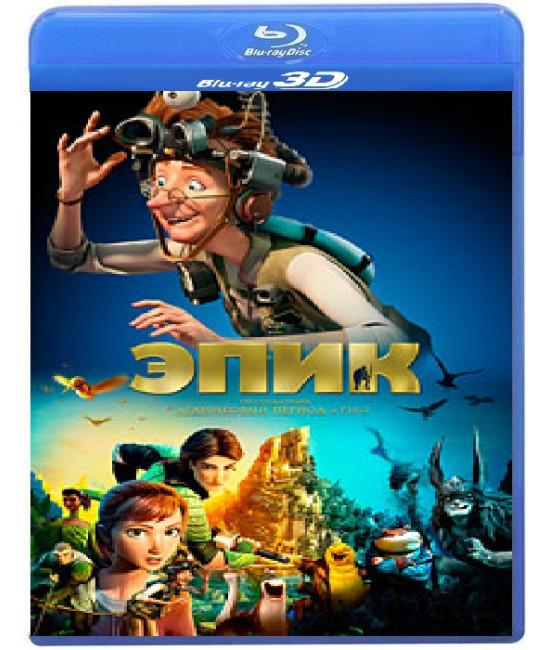 Эпик [3D Blu-ray]