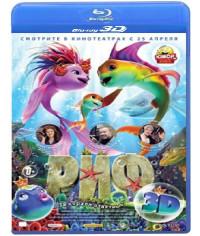 Риф [3D+2D Blu-ray]