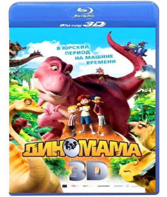 Диномама [3D+2D Blu-ray]