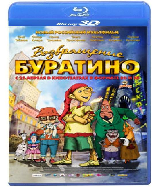Возвращение Буратино [3D+2D Blu-Ray]