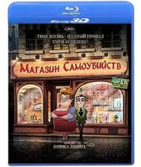 Магазинчик самоубийств [3D Blu-ray]