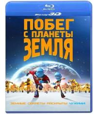 Побег с планеты Земля [3D Blu-ray]