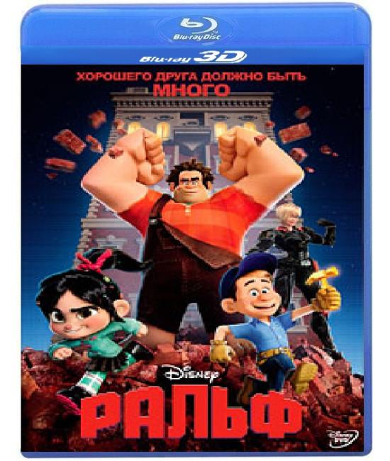 Ральф [3D+2D Blu-ray]