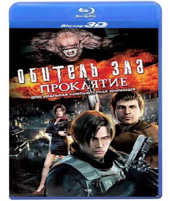 Обитель зла: Проклятие [3D+2D Blu-ray]