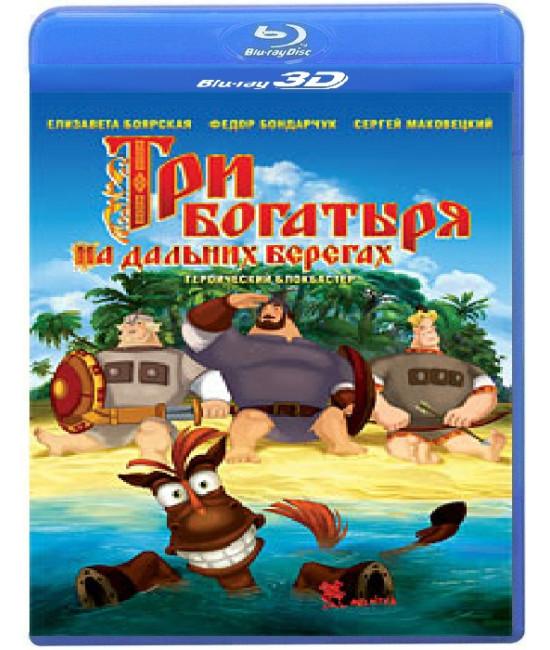 Три богатыря на дальних берегах [3D+2D Blu-ray]