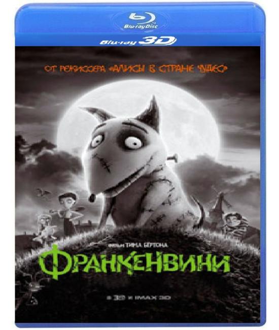 Франкенвини [3D+2D Blu-ray]