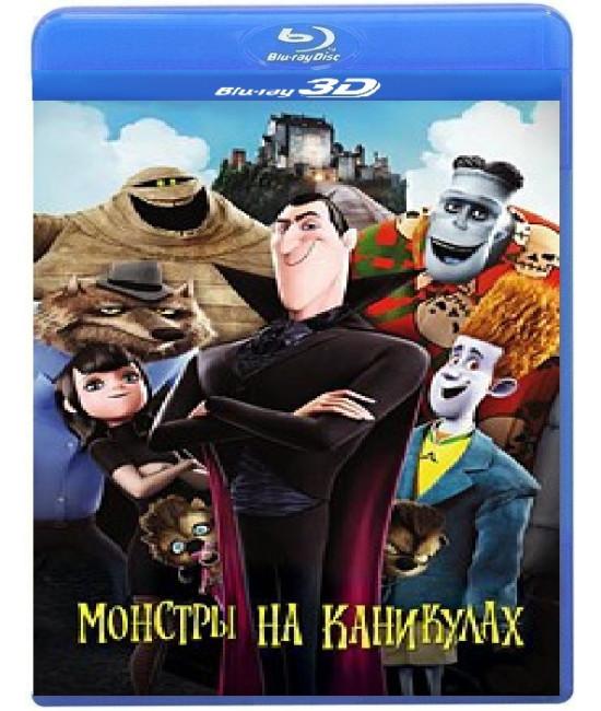 Монстры на каникулах [3D+2D Blu-ray]