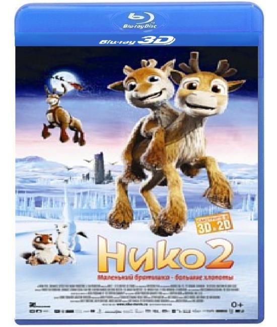 Нико 2 [3D Blu-ray]