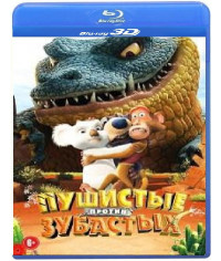 Пушистые против Зубастых [3D Blu-ray]