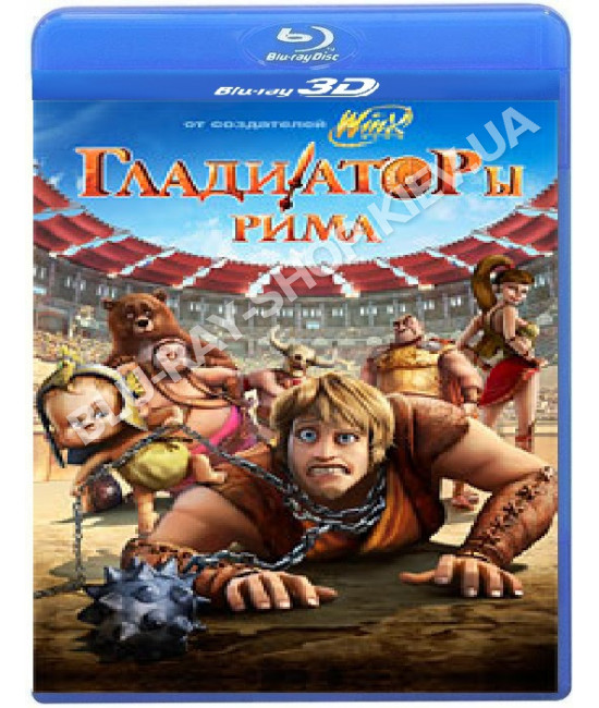Гладиаторы Рима [3D+2D Blu-ray]