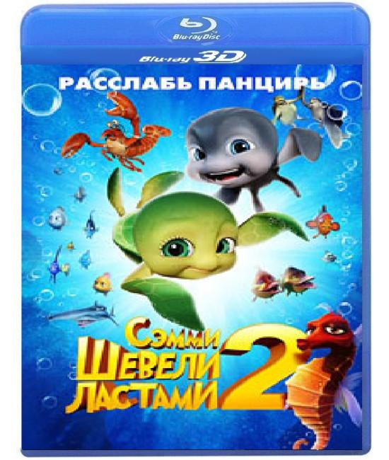 Шевели ластами 2 [3D+2D Blu-Ray]