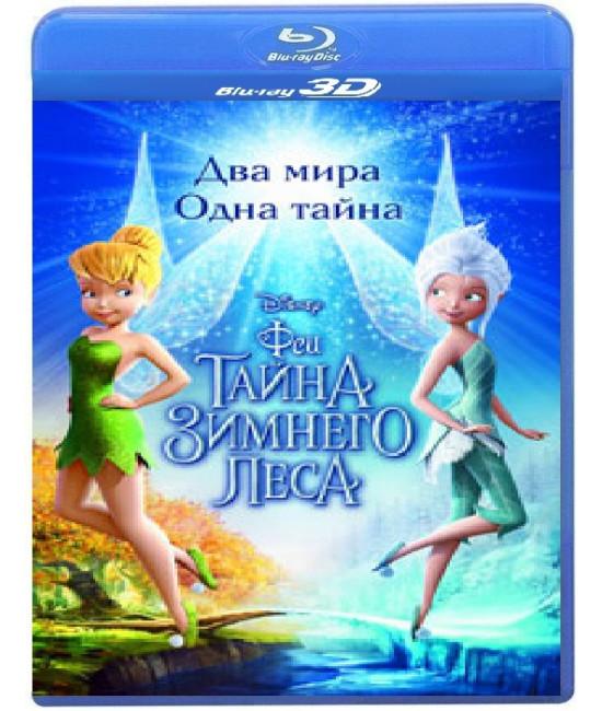 Феи: Тайна зимнего леса [3D+2D Blu-ray]