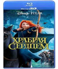 Храбрая сердцем [3D+2D Blu-ray]