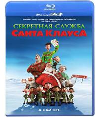 Секретная служба Санта-Клауса [3D+2D Blu-ray]