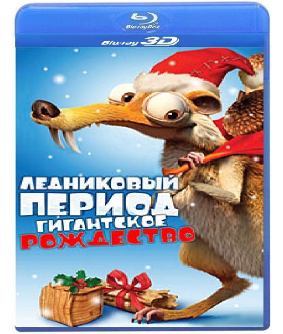 Ледниковый период: Гигантское Рождество [3D+2D Blu-ray]