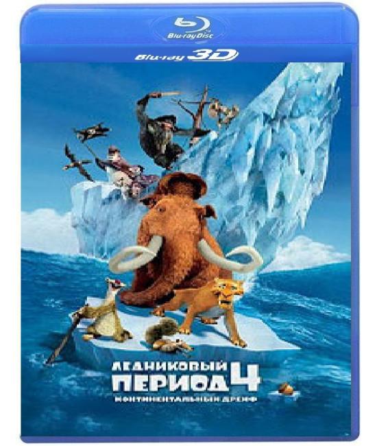 Ледниковый период 4: Континентальный дрейф [3D+2D Blu-ray]