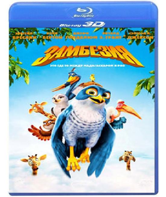 Замбезия [3D+2D Blu-ray]