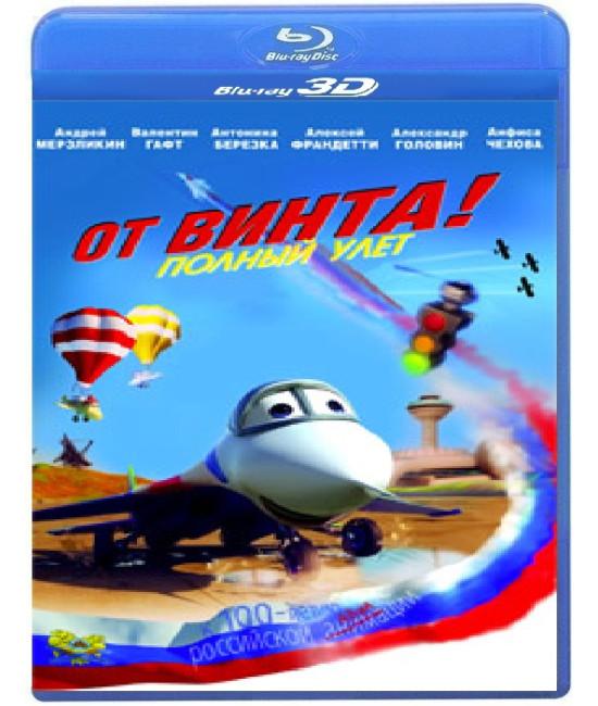 От винта [3D+2D Blu-ray]