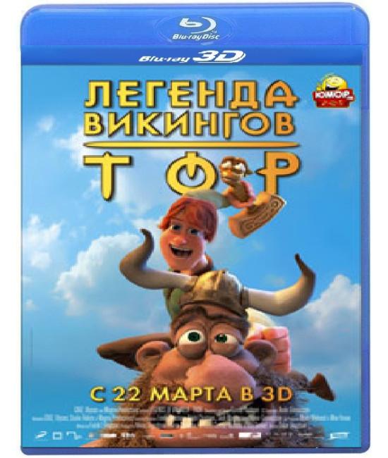 Тор: Легенда викингов [3D Blu-ray]