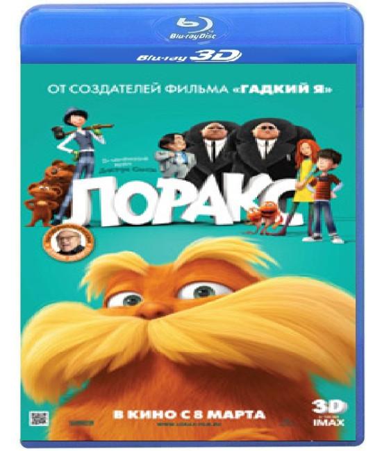 Лоракс [3D+2D Blu-ray]