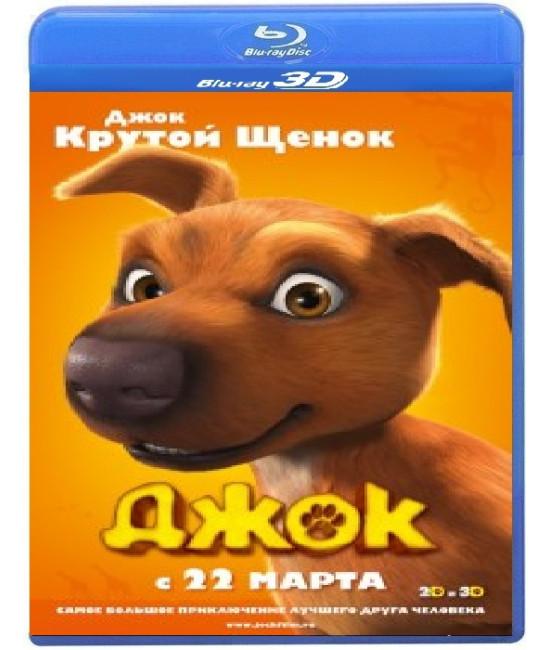 Джок [3D Blu-ray]