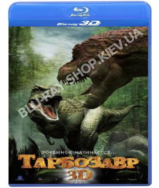 Тарбозавр [3D Blu-ray]