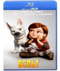 Вольт [3D Blu-Ray]
