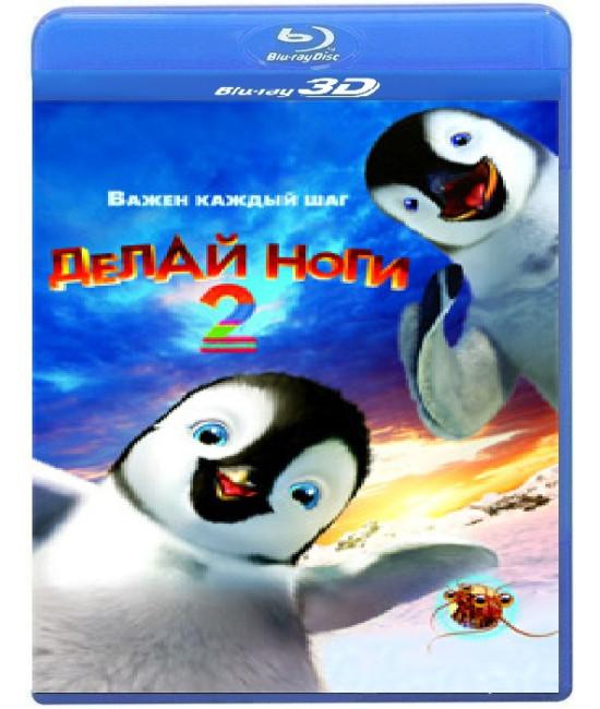 Делай ноги 2 [3D+2D Blu-Ray]
