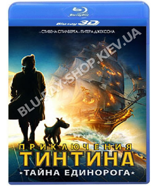 Приключения Тинтина: Тайна Единорога [3D+2D Blu-Ray]