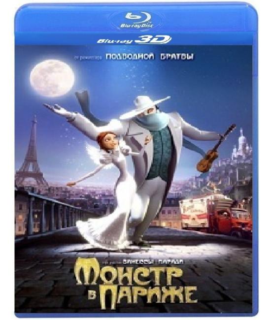 Монстр в Париже [3D/2D Blu-Ray]