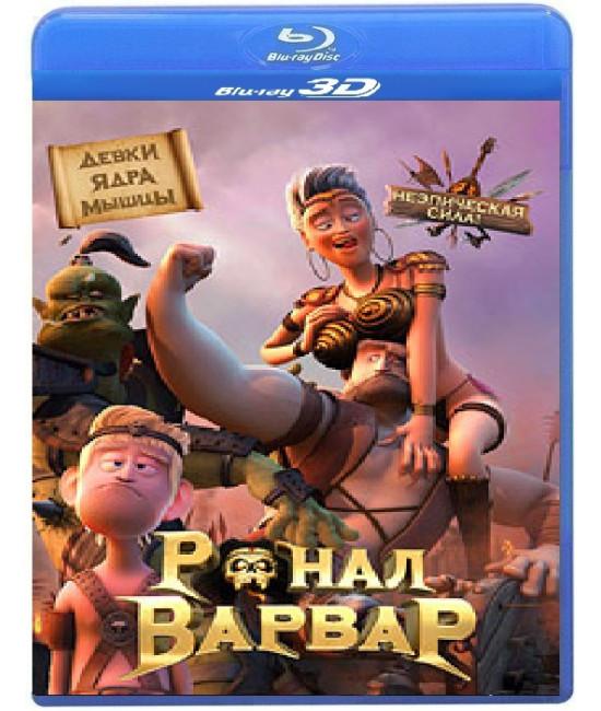 Ронал-варвар [3D/2D Blu-Ray]