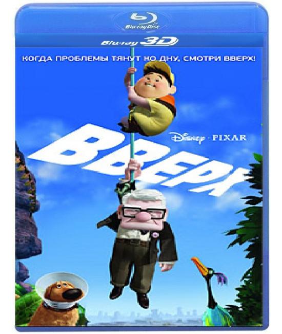 Вверх [3D/2D Blu-Ray]